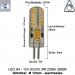 LED G4 Mini für Lichtpunkte • 12V dimmbar AC/DC • ⌀ 12mm/L37mm • 3W (3W = 15W) • 2800K  •  220lm • 330° • Silicagel